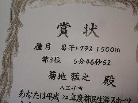 P9020017.jpg