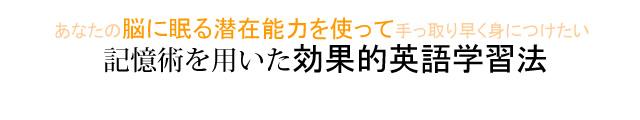 eigo_kioku.jpg
