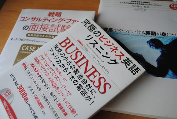 英語参考書 ビジネス