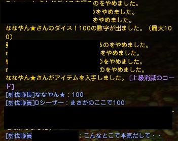 ダイス100?
