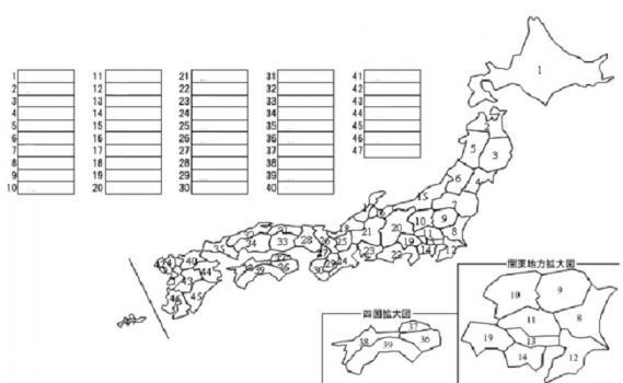 日本地図{空欄}1