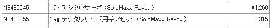 SoloMaxx Revo.