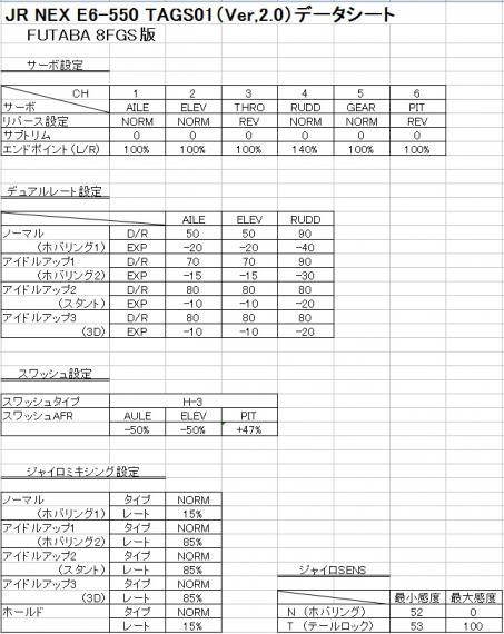 JR NEX E6-550 TAGS01 No,1