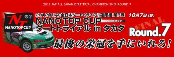 2012 DIRT TRIAL HIROSIMA
