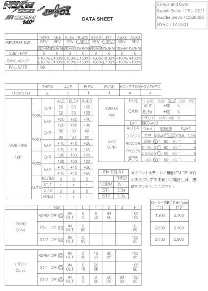 nex550_datasheet_j.jpg