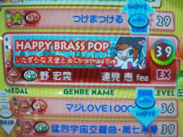 POPN_MUSIC21_SUNNY_PARK-ハッピーブラスポップ1