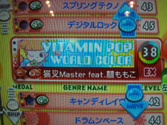 POPN_MUSIC21_SUNNY_PARK-ビタミンポップ1