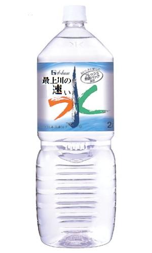 六甲のおいしい水2