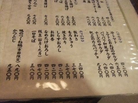 蕎麦処 酒肴処 九だん ゑん重>