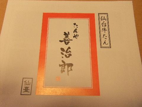 DSCF6817_20121215002054.jpg