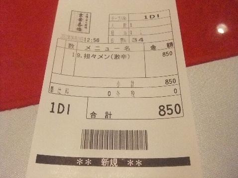 DSCF8585.jpg