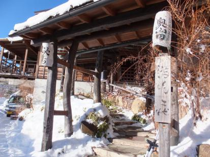 奥山田温泉