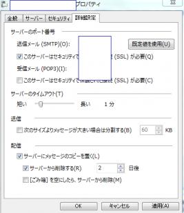 オプション⇒電子メールアカウント⇒詳細設定