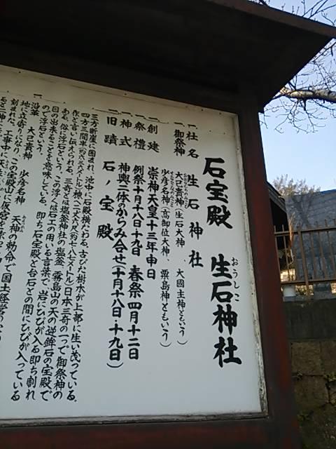 生石神社1