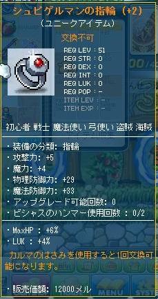 Maple121114_102911.jpg