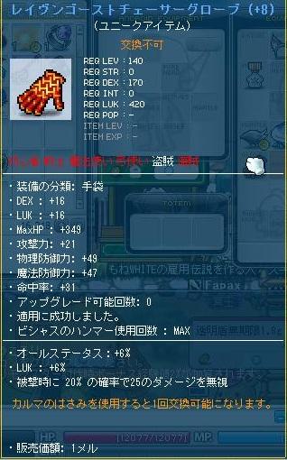 Maple121114_103204.jpg