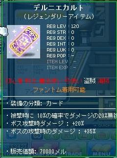 Maple121214_172242.jpg