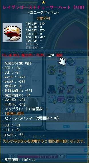 Maple121214_172249.jpg