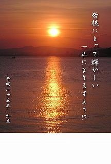 h_nenga54.jpg