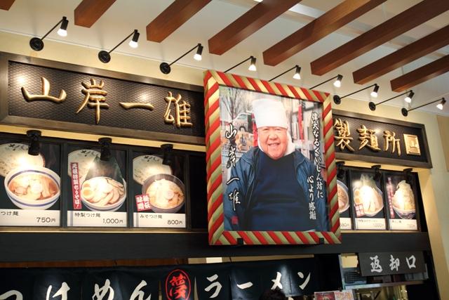 山岸一雄製麺所