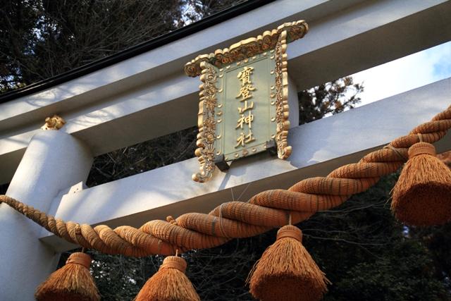 寶登山神社鳥居