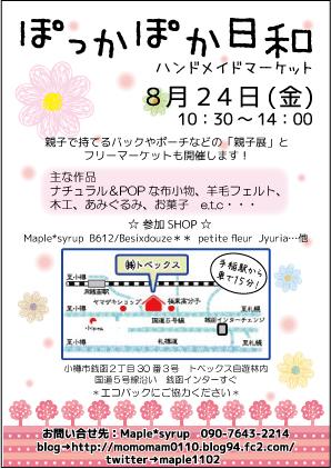 2_20120824083501.jpg