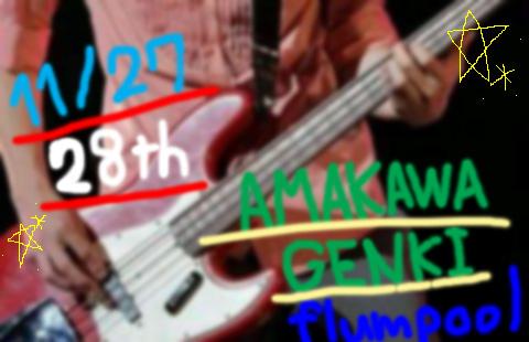 HAPPY BIRTHDAY AMAKAWA GENKI