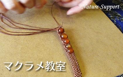 マクラメ教室 巻き編みブレス