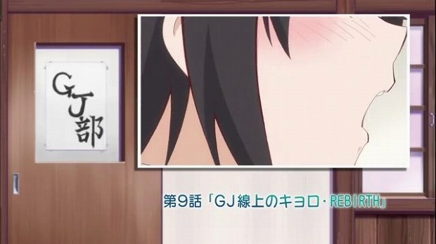 GJ部 8話23