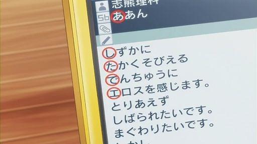 はがない 7話3