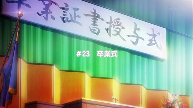 さくら荘 22話24