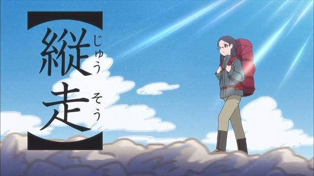 ヤマノススメ 5話2