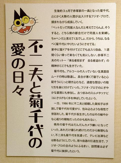 ome_akatsuka4_011713