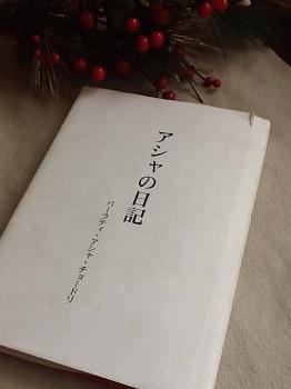 asha-diary1.jpg