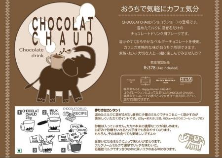 chocolat-chaud-hitomi3.jpg