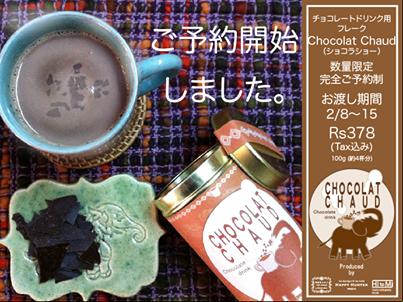 chokolat-chaud-hitomi2.png