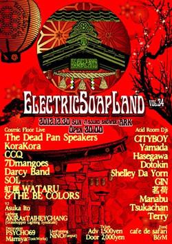 blog_esl2012.jpeg