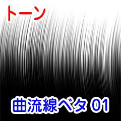 曲流線ベタ01-サムネ