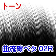 曲流線ベタ02R