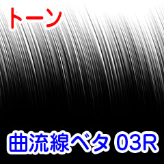 曲流線ベタ03R