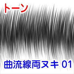 曲流線両ヌキ01