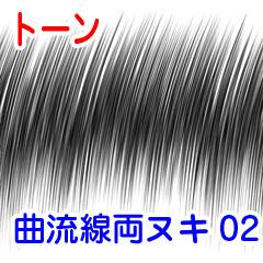 曲流線両ヌキ02