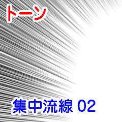 集中流線02