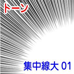 【集中線大01】-サムネ