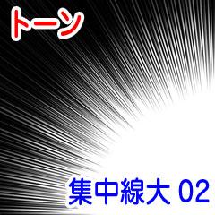 【集中線大02】-サムネ