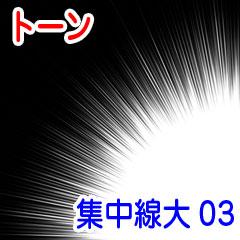 【集中線大03】-サムネ