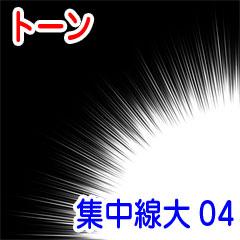 【集中線大04】-サムネ