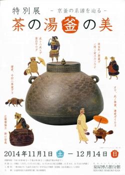 茶釜001