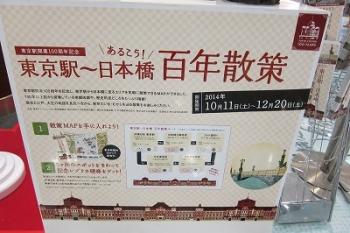 東京IMG_0414 - コピー