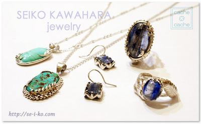 カイヤナイト SEIKO KAWAHARA